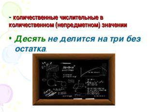 - количественные числительные в количественном (непредметном) значении Десять