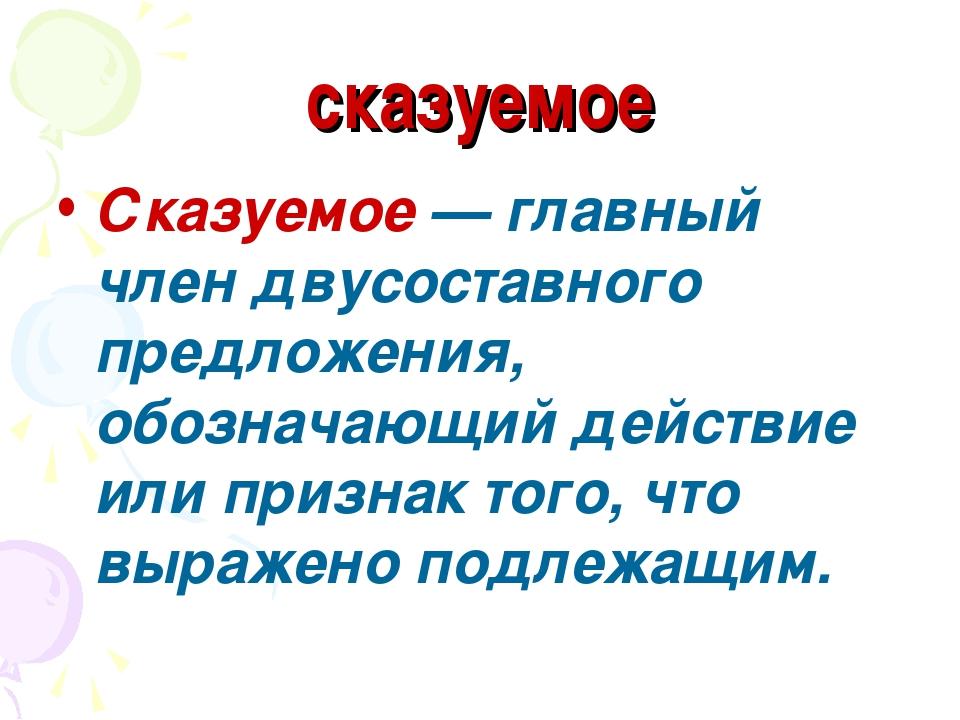 сказуемое Сказуемое — главный член двусоставного предложения, обозначающий де...