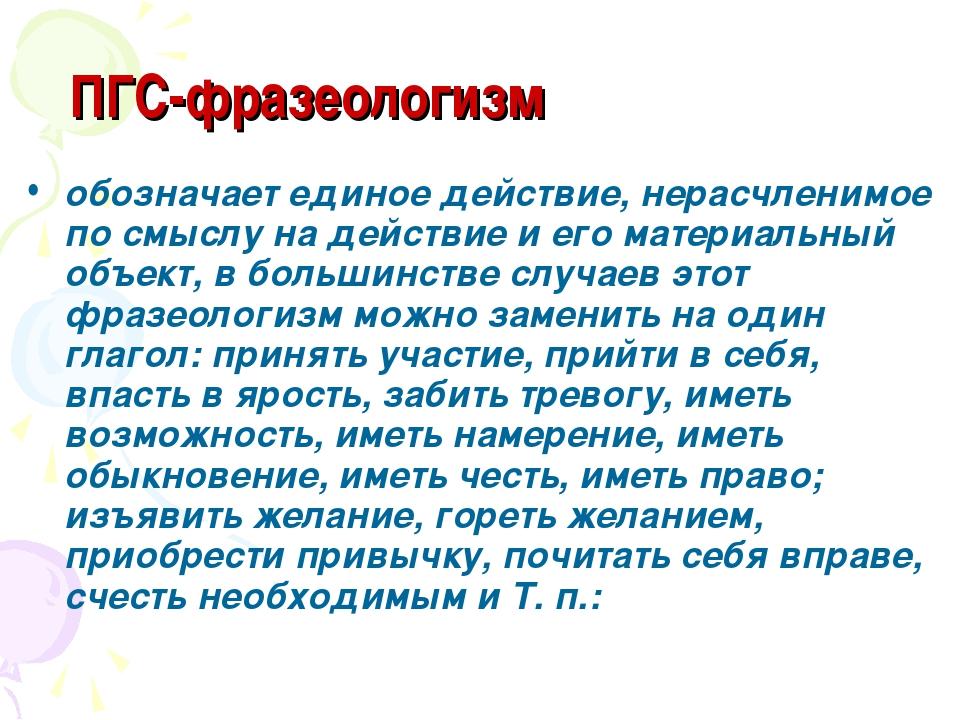 ПГС-фразеологизм обозначает единое действие, нерасчленимое по смыслу на дейс...