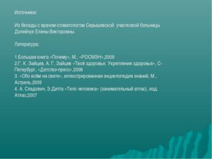 Источники: Из беседы с врачом-стоматологом Серышевской участковой больницы До