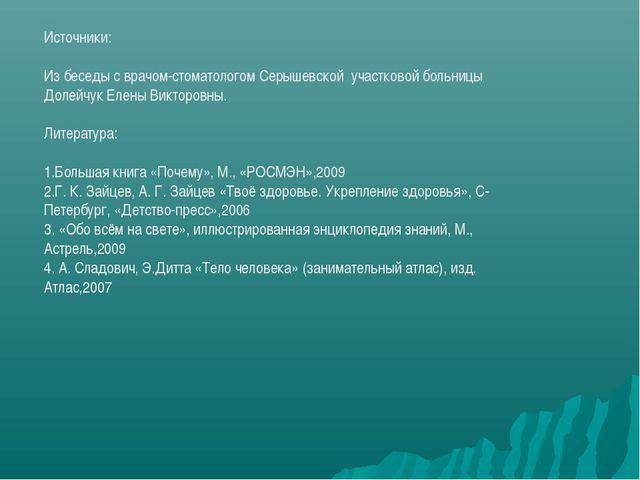 Источники: Из беседы с врачом-стоматологом Серышевской участковой больницы До...