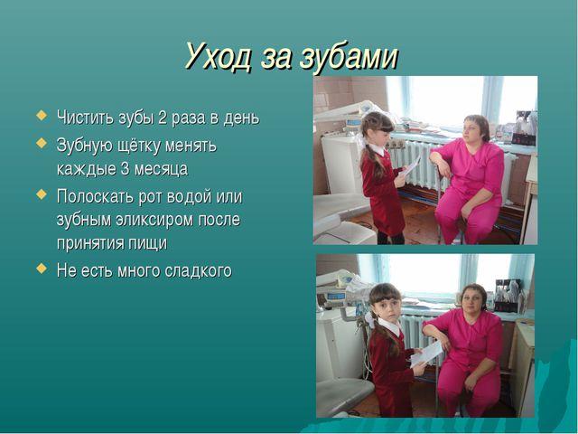 Уход за зубами Чистить зубы 2 раза в день Зубную щётку менять каждые 3 месяца...