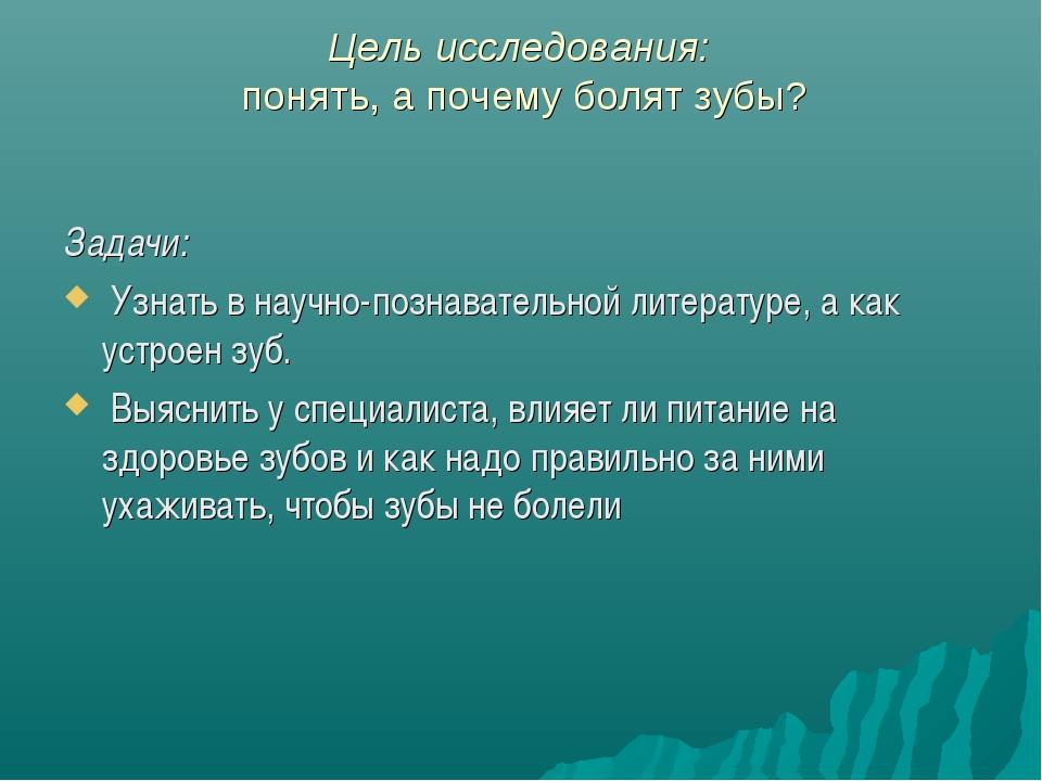 Задачи: Узнать в научно-познавательной литературе, а как устроен зуб. Выяснит...