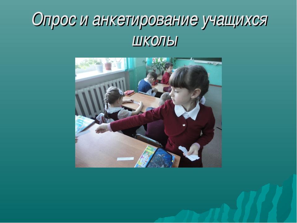 Опрос и анкетирование учащихся школы