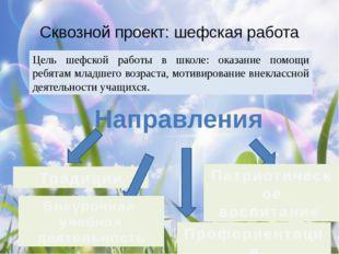 Сквозной проект: шефская работа Цель шефской работы в школе: оказание помощи