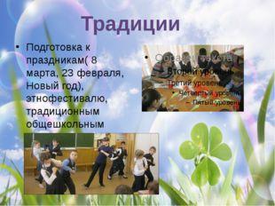 Подготовка к праздникам( 8 марта, 23 февраля, Новый год), этнофестивалю, трад