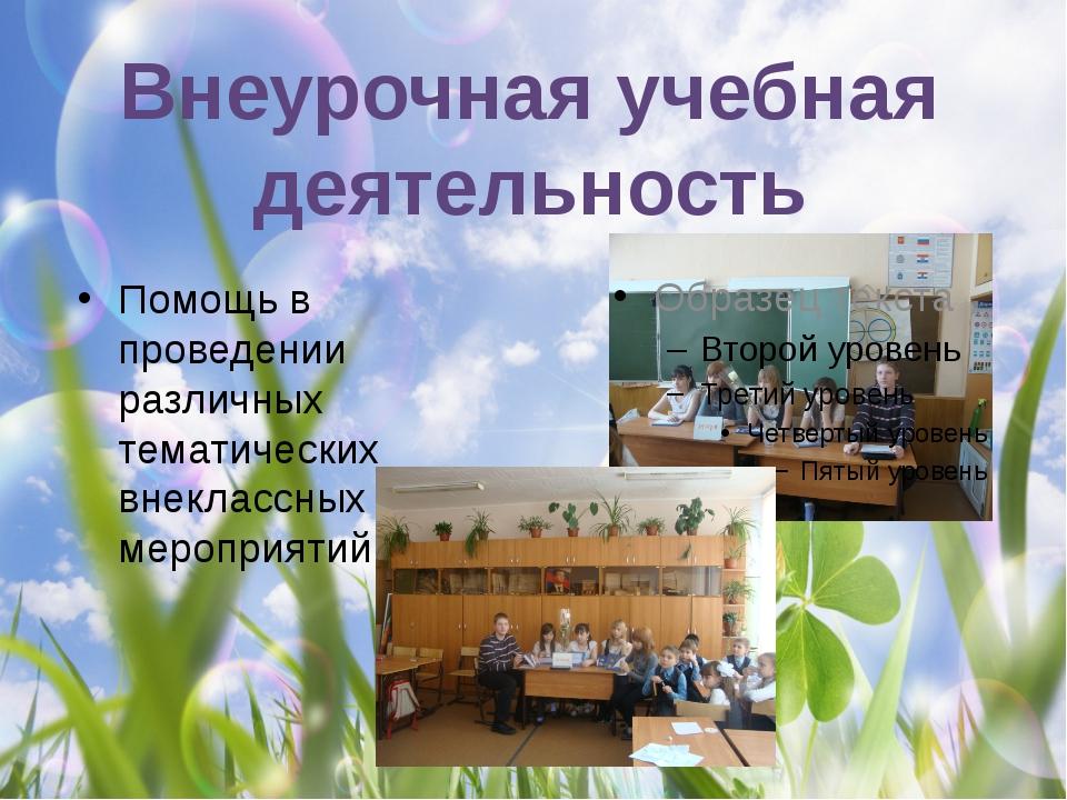Помощь в проведении различных тематических внеклассных мероприятий Внеурочная...