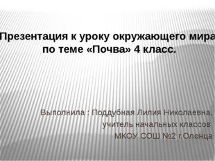 Выполнила : Поддубная Лилия Николаевна, учитель начальных классов МКОУ СОШ №