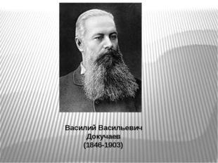 Василий Васильевич Докучаев (1846-1903)
