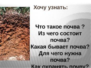 Хочу узнать: Что такое почва ? Из чего состоит почва? Какая бывает почва? Для