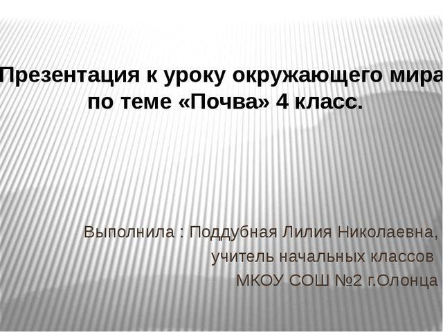 Выполнила : Поддубная Лилия Николаевна, учитель начальных классов МКОУ СОШ №...