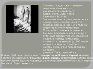 Холокост- нацистская политика геноцида, физического уничтожения еврейского, с