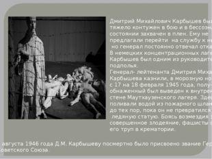Дмитрий Михайлович Карбышев был тяжело контужен в бою и в бессознательном сос