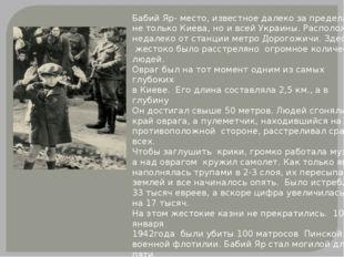 Бабий Яр- место, известное далеко за пределами не только Киева, но и всей Укр