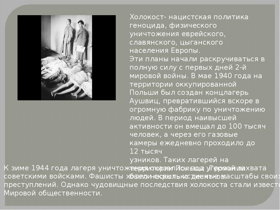 Холокост- нацистская политика геноцида, физического уничтожения еврейского, с...
