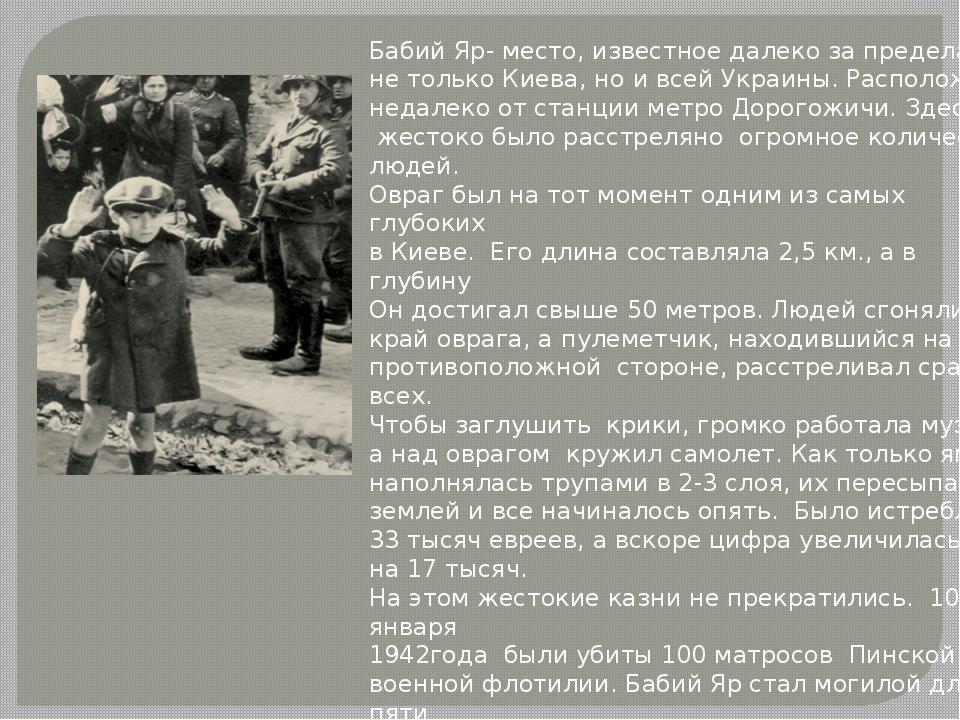 Бабий Яр- место, известное далеко за пределами не только Киева, но и всей Укр...
