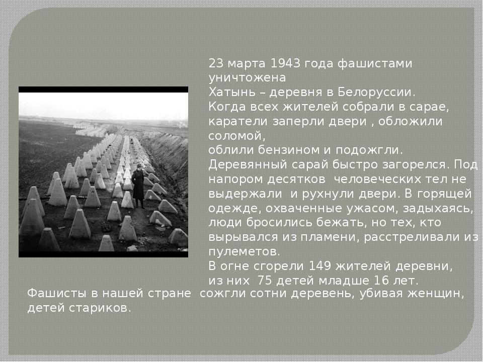 23 марта 1943 года фашистами уничтожена Хатынь – деревня в Белоруссии. Когда...