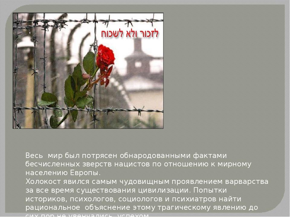 Весь мир был потрясен обнародованными фактами бесчисленных зверств нацистов п...