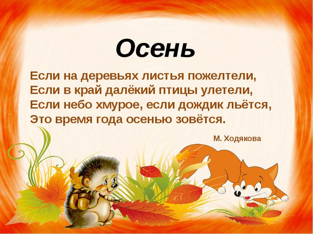 Осень М. Ходякова Если на деревьях листья пожелтели, Если в край далёкий птиц...