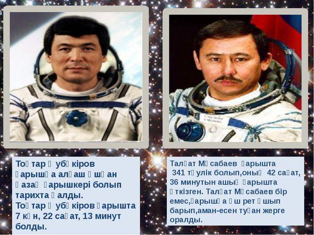 Тоқтар Әубәкіров ғарышқа алғаш ұшқан қазақ ғарышкері болып тарихта қалды. Тоқ...