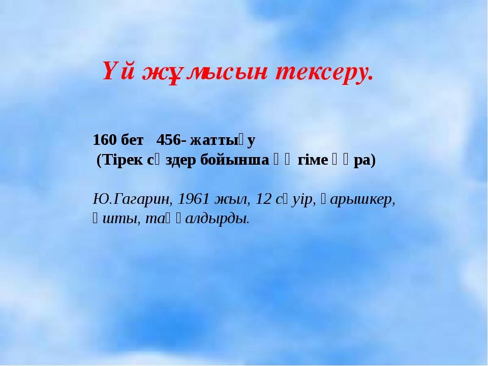 Үй жұмысын тексеру. 160 бет 456- жаттығу (Тірек сөздер бойынша әңгіме құра)...