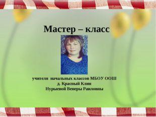Мастер – класс учителя начальных классов МБОУ ООШ д. Красный Клин Нурыевой В