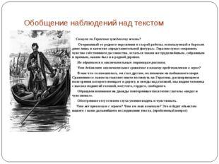 Обобщение наблюдений над текстом  Согнула ли Герасима чуждая ему жизнь? Отор