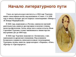 Начало литературного пути Учась на третьем курсе института, в 1834 году Турге
