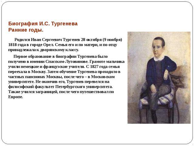 Биография И.С. Тургенева Ранние годы. Родился Иван Сергеевич Тургенев 28 окт...