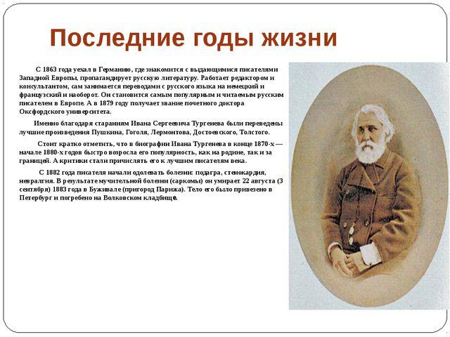 Последние годы жизни С 1863 года уехал в Германию, где знакомится с выдающими...