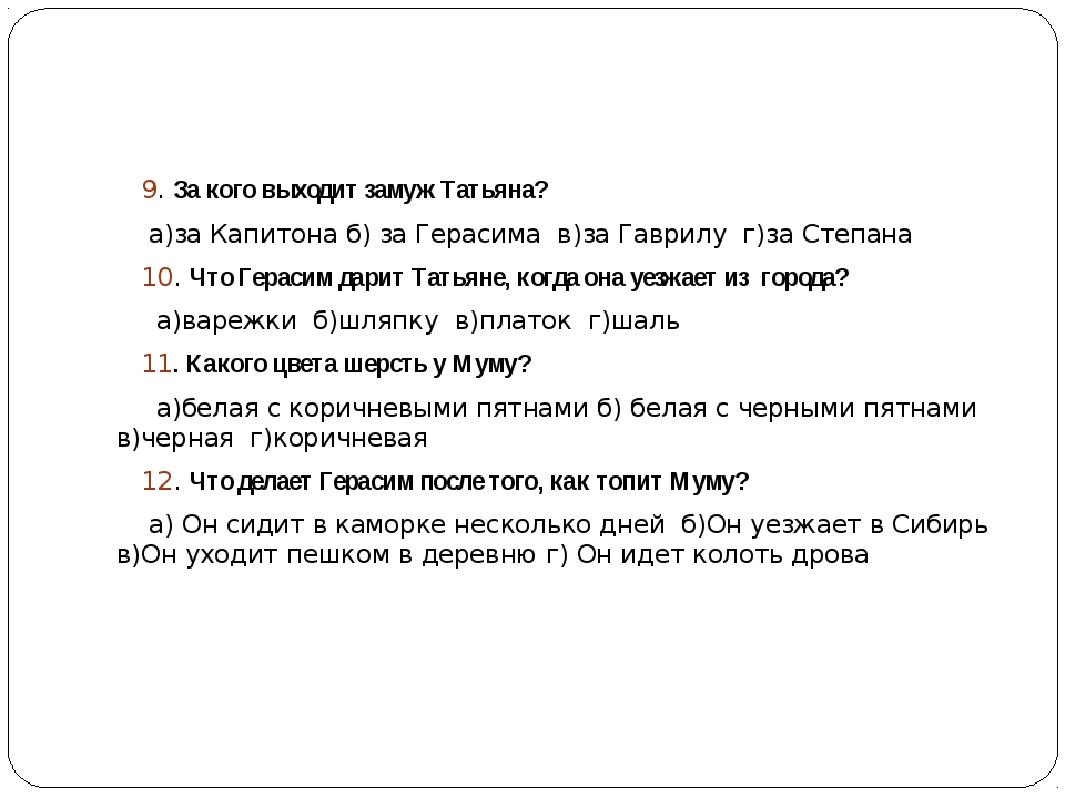 9. За кого выходит замуж Татьяна? а)за Капитона б) за Герасима в)за Гаврилу...