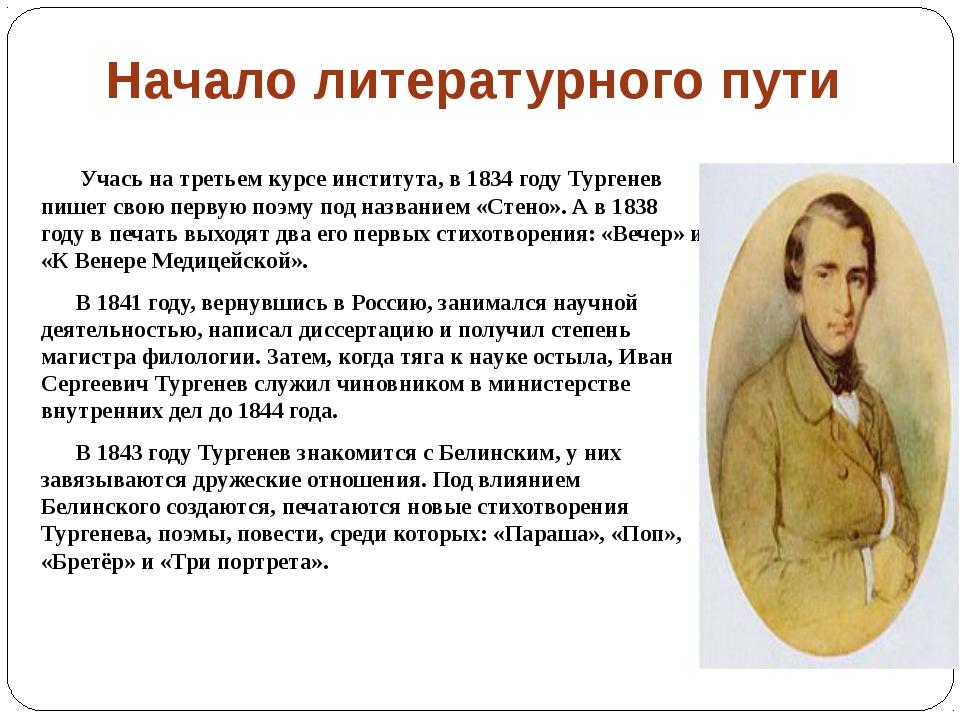 Начало литературного пути Учась на третьем курсе института, в 1834 году Турге...