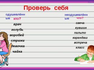 Запомни! Одушевленные имена существительные обозначают людей и животных и отв