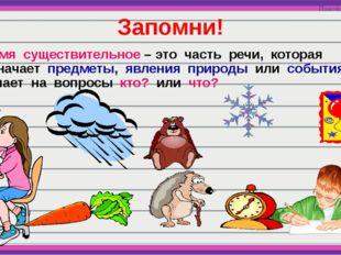 Добавь словечко Явления природы: что? мороз, …. События: что? праздник, …. Со