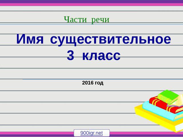 Имя существительное 3 класс 2016 год Части речи 900igr.net Панова В.В