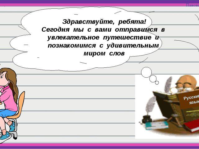 Русский язык Здравствуйте, ребята! Сегодня мы с вами отправимся в увлекательн...