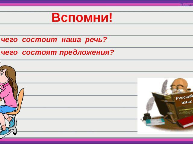 Вспомни! Из чего состоит наша речь? Из чего состоят предложения? Русский язык...