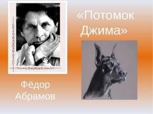 Фёдор Абрамов «Потомок Джима»