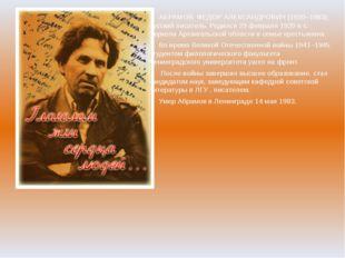 АБРАМОВ, ФЕДОР АЛЕКСАНДРОВИЧ (1920–1983), русский писатель. Родился 29 февра