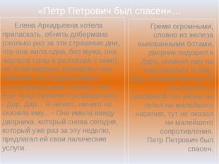 «Петр Петрович был спасен»… Елена Аркадьевна хотела приласкать, обнять доберм