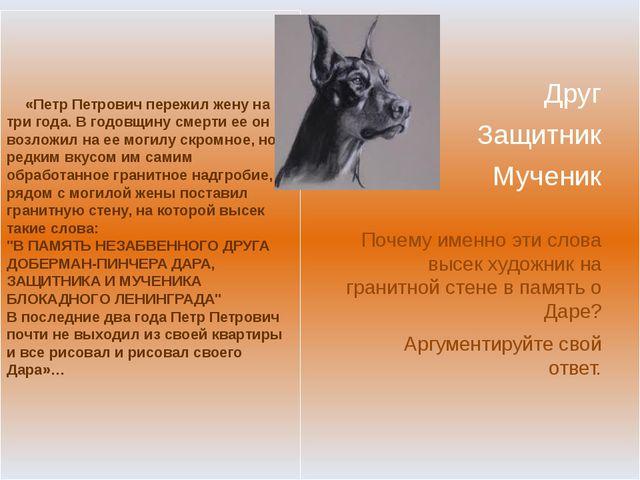 «Петр Петрович пережил жену на три года. В годовщину смерти ее он возложил н...