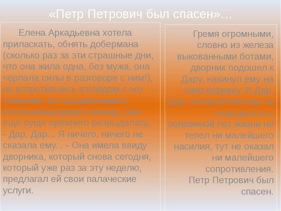 «Петр Петрович был спасен»… Елена Аркадьевна хотела приласкать, обнять доберм...