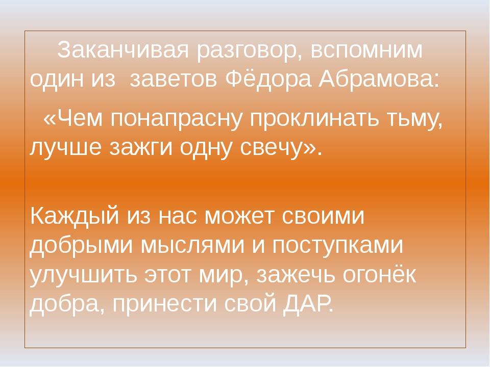 Заканчивая разговор, вспомним один из заветов Фёдора Абрамова: «Чем понапрас...