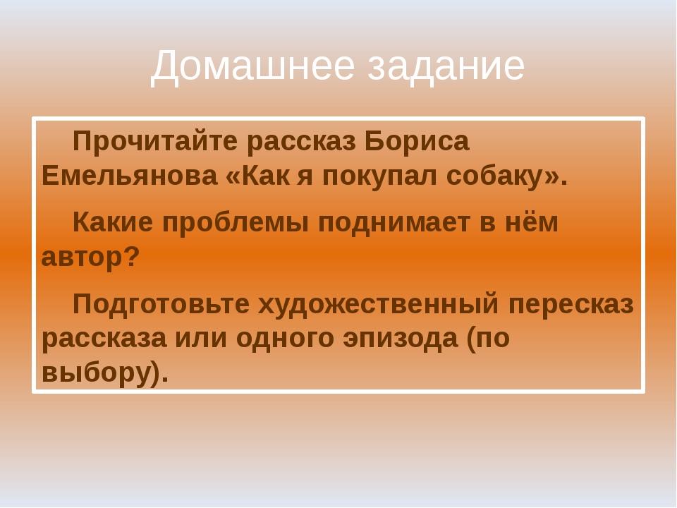 Домашнее задание Прочитайте рассказ Бориса Емельянова «Как я покупал собаку»....