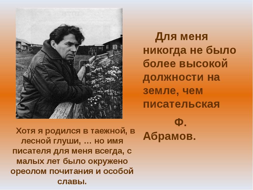Хотя я родился в таежной, в лесной глуши, … но имя писателя для меня всегда,...