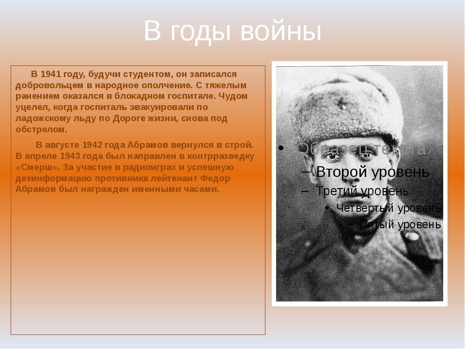 В годы войны В 1941 году, будучи студентом, он записался добровольцем в народ...