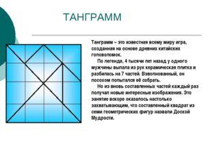 ТАНГРАММ Танграмм – это известная всему миру игра, созданная на основе древни