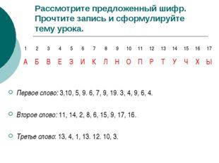 Рассмотрите предложенный шифр. Прочтите запись и сформулируйте тему урока. Пе