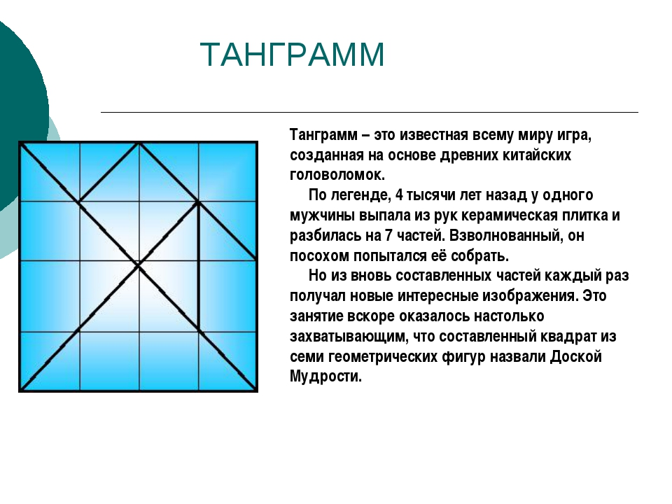 ТАНГРАММ Танграмм – это известная всему миру игра, созданная на основе древни...
