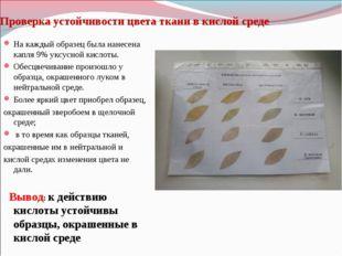 Проверка устойчивости цвета ткани в кислой среде На каждый образец была нанес